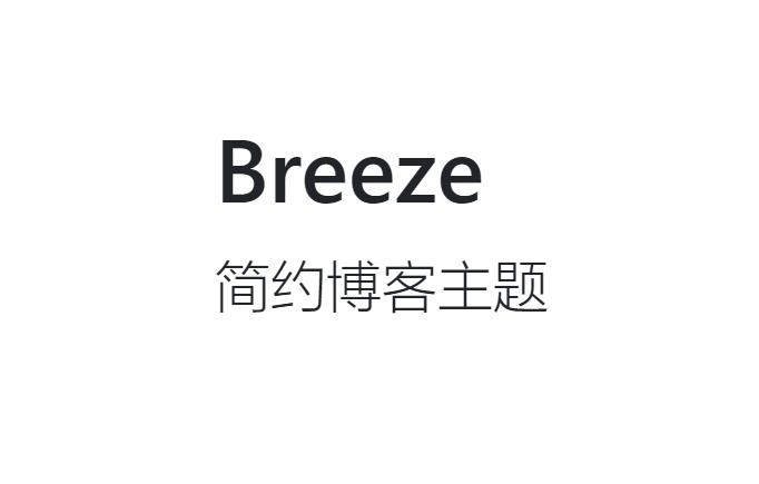 Breeze:Typecho简约博客主题