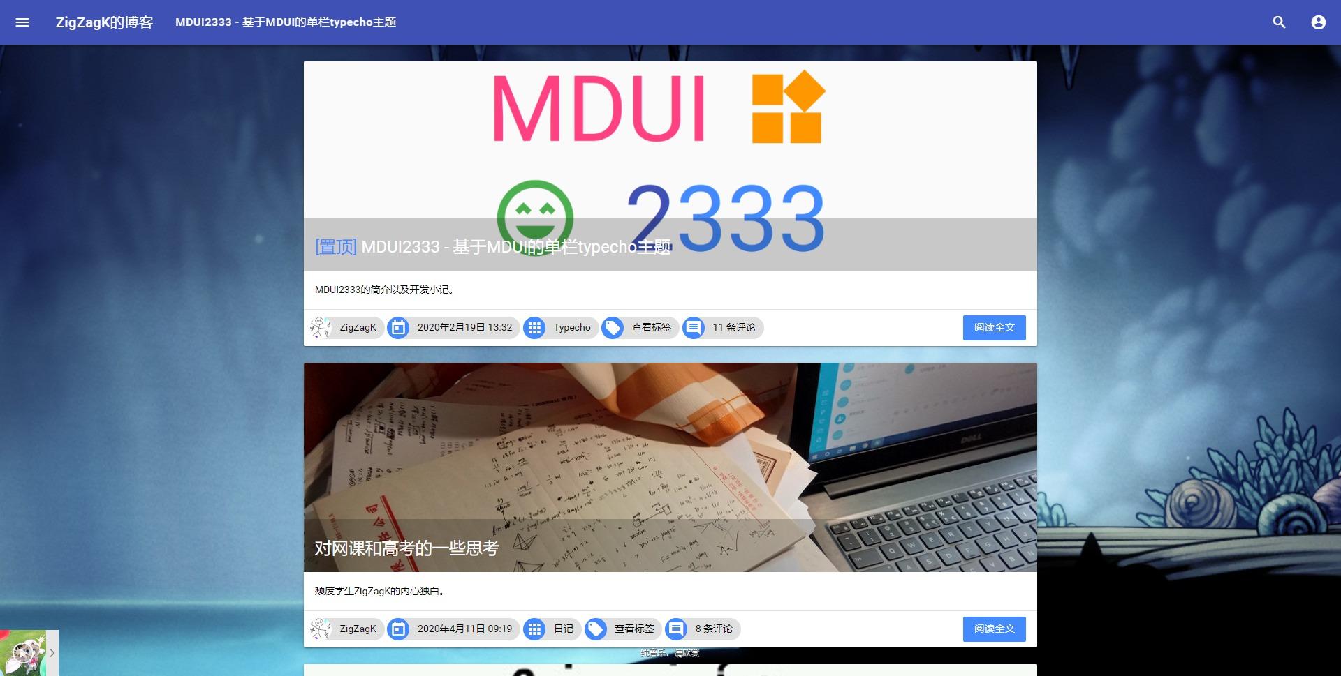 MDUI2333 单栏 typecho模板