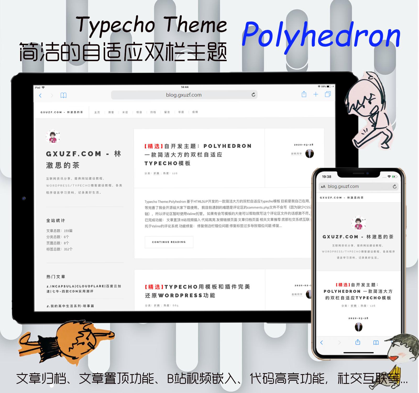 POLYHEDRON主题:一款简洁大方的双栏自适应TYPECHO主题